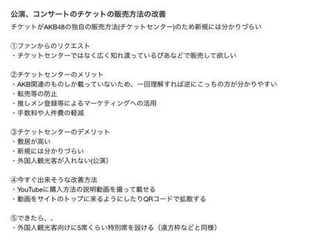 【AKB48】前田あっちゃんが苦言「AKBのチケットセンターは新規には分かりづらいから改善せよ」