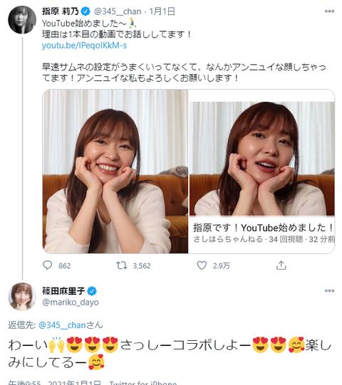 篠田麻里子さん、親友の松井珠理奈さんを無視して指原莉乃さんとのYouTubeコラボを狙っている模様