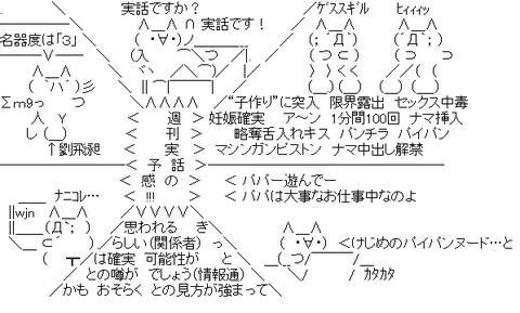 """【WJN】SKE48松井珠理奈、早くも総選挙1位に""""赤信号""""が灯る"""