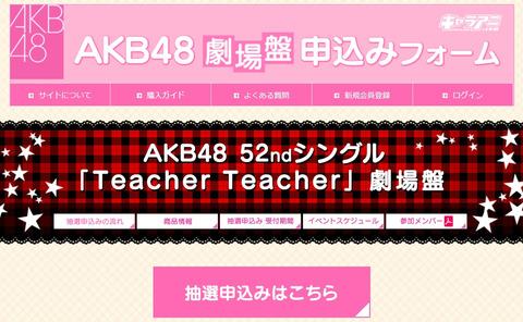 【悲報】「Teacher Teacher」劇場盤から遂に兒玉遥の握手券が買えなくなる