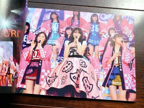 AKB48-こじまつり~小嶋陽菜感謝祭~-Blu-ray-5