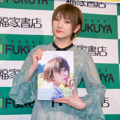 【AKB48】岡田奈々の写真集は売れるのか?