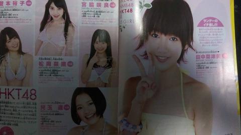 【HKT48】なつみかんサンデーのグラビアで推されまくり【田中菜津美】