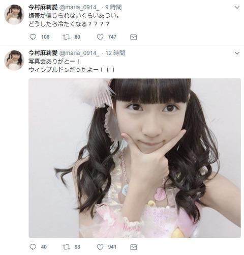 【HKT48】今村麻莉愛「携帯が信じられないくらいあつい。どうしたら冷たくなる?」