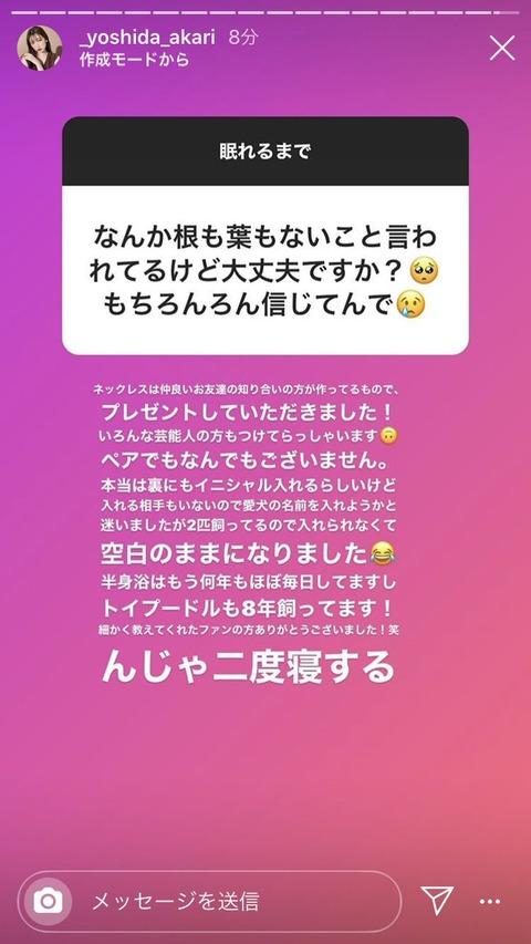 【NMB48】吉田朱里さんジャニーズとの噂を否定