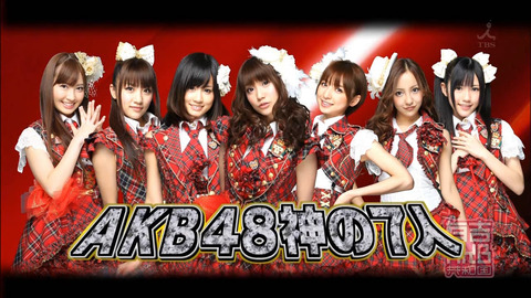 AKB48のシステムが凄かったのか神7が凄かったのか