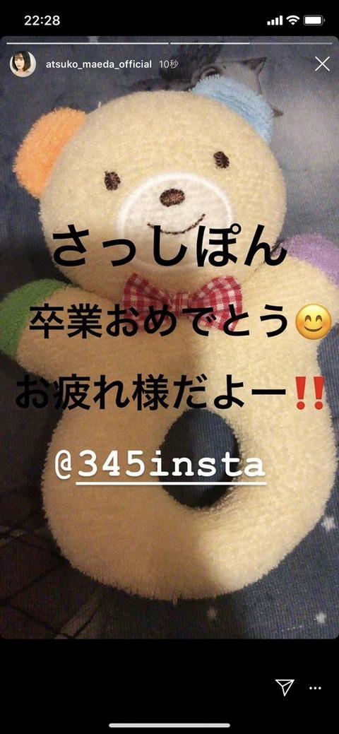 前田敦子さん、指原莉乃の卒業にコメント