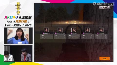 【悲報】AKB48e運動会・荒野行動で26キルして1位になった奥原妃奈子ちゃん、MVPを取れず号泣