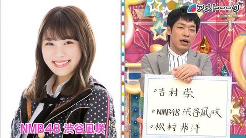 【朗報】NMB48渋谷凪咲が「アメトーーク!」でいると助かるタレントとして話題に!麒麟川島「しっかり大喜利が強い」