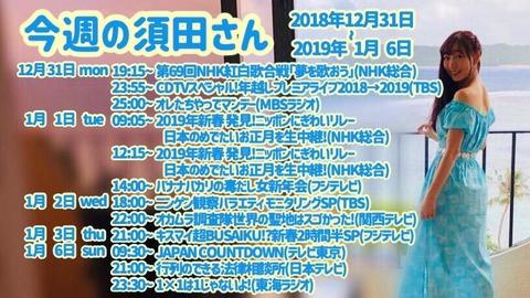 【SKE48】須田亜香里さんの年末年始スケジュールをご覧ください