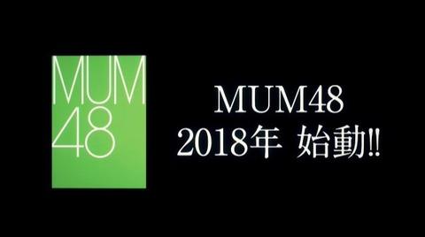【ムンバイ】MUM48結成wwwwww【インド】