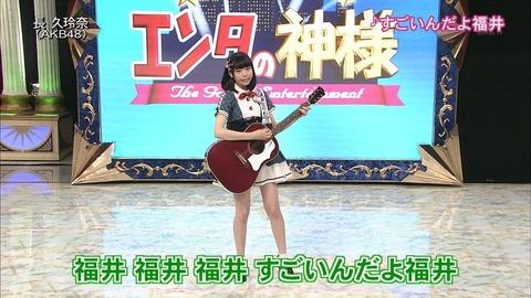 【AKB48】チーム8長久玲奈が劇場公演の前座で「すごいんだよ福井」を披露www