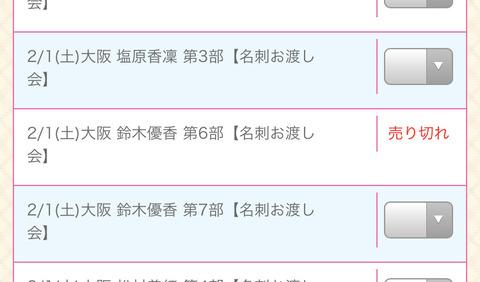 【朗報】チーム8新静岡・鈴木優香ちゃん、横浜に続き大阪でも握手会完売!