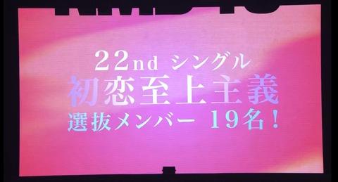 【朗報】NMB48、22ndシングル「初恋至上主義」発売決定!センターは太田夢莉!