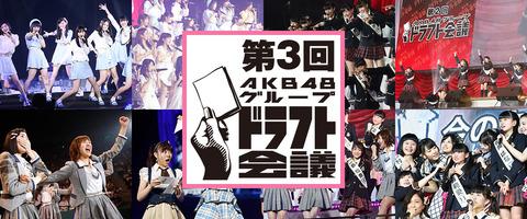 第3回AKB48グループドラフト会議、1次審査合格者に通知が来た模様
