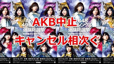 【AKB48G】今後総選挙が復活する事はあるのか?
