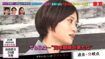 【元AKB48】前田敦子「20才でアイドルとして賞味期限がきたと思い卒業決意した」