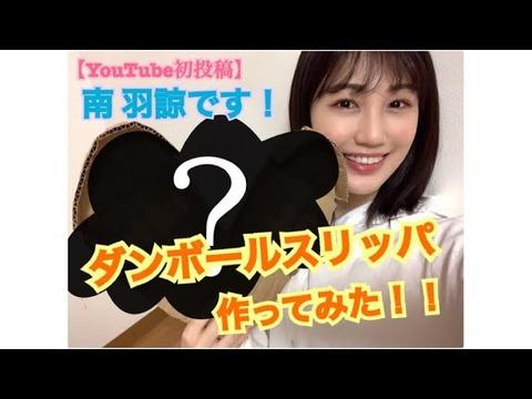 【朗報】NMB48南羽諒がYouTube配信スタート!初動画は「光るダンボールスリッパを作ってみた!!」