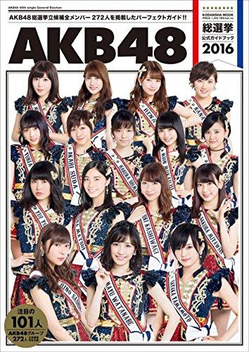 【AKB48G】次世代メンバーの定義って何?どこからが次世代?