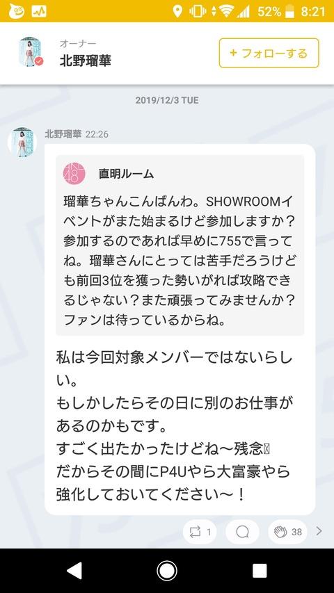 【悲報】SKE48北野瑠華「SRイベントに出演したかったが、運営から今回は対象外メンバーと言われて出れなかった」
