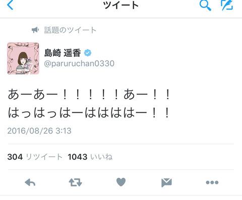 【悲報】ぱるるさん、遂に壊れる【AKB48・島崎遥香】