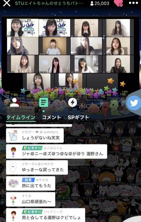 【悲報】STU48瀧野由美子さん、SRのコメントを見て感情が完全に消えてしまう