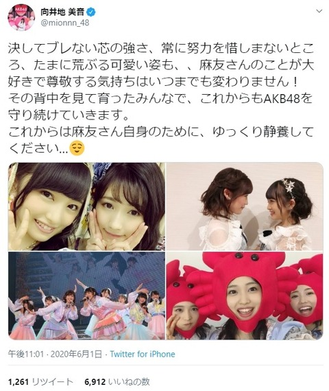 【悲報】AKB48G向井地美音総監督、まゆゆの引退について完全スルー