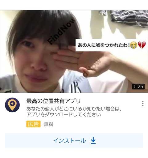 【NMB48】あんちゅの抹茶クッキー事件の動画がカップルの位置情報共有アプリの広告に無断使用されるw【石塚朱莉】