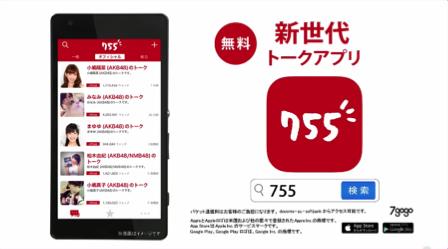【疑問】HKT48の755の更新が止まってるんだがなんで?