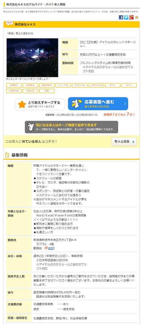 【朗報?】お前ら、NGT48がマネージャーを募集してるぞ!