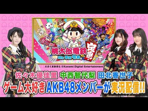 【悲報】AKB48のOUC48桃鉄配信が原因不明のトラブルのため中止www