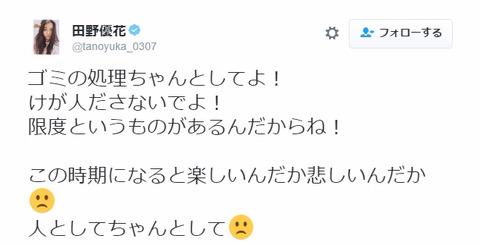 【AKB48】田野優花がハロウィンではしゃぐ奴にぶちギレ