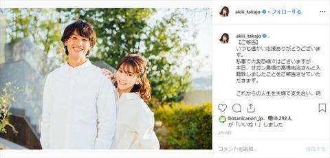 【元AKB48】高城亜樹が第1子出産「2月に結婚後は佐賀で新婚生活を送りすぐに赤ちゃんを授かったという」