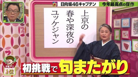 【AKB48】岡部麟が才能ナシと査定されたプレバトで日向坂が2人連続で1位獲得してる