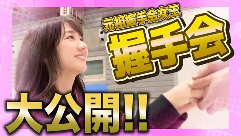 【AKB48G】もう3年は握手会開催されないだろうから、各自握手会の想ひ出を書いてけ