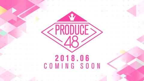 【PRODUCE48】デビュー人数や投票券、活動期間などの詳細が明らかに