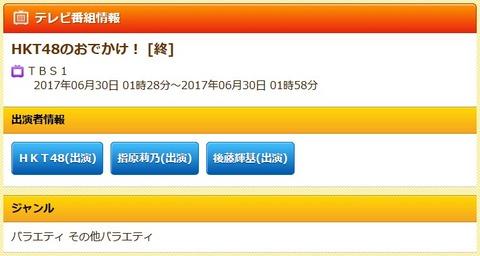 【6/30最終回】「HKT48のおでかけ!」の思ひ出を語ろう