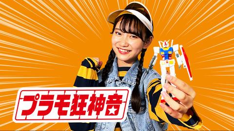 【NMB48】新YNNで瓶野神音メインのプラモデル番組「プラモ狂神音」配信決定!