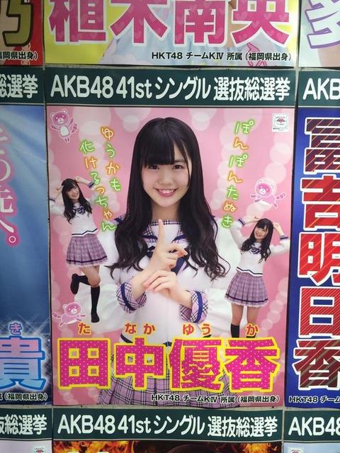 【HKT48】田中優香の総選挙ポスターが可愛いと俺の中で話題に【ぽんぽんたぬき】