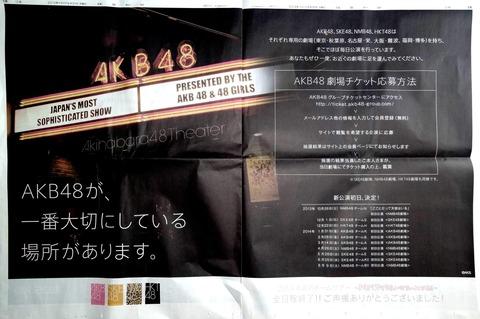 【AKB48】4月5月の各チームの劇場公演回数が少なすぎる