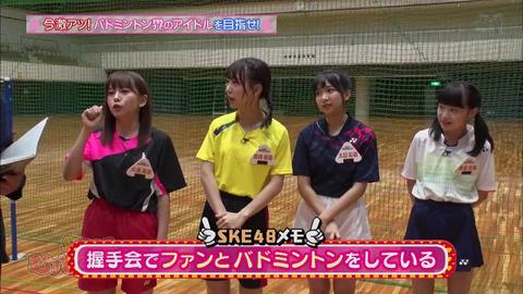 【SKE48】ノブコブ吉村「握手会でオタクとバドミントンするとかキモオオオオオ!」