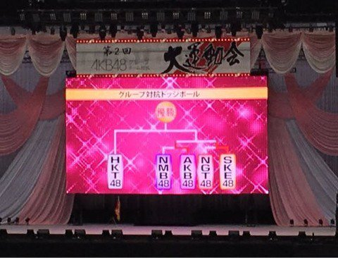 【画像】HKT48がスーパーシード過ぎてヤバいwwwwww【大運動会】