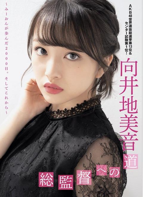 【AKB48】みーおんが最近水着をやらない理由って何?【向井地美音】