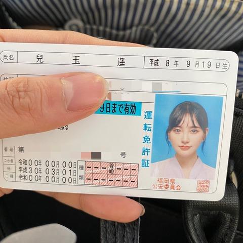 【元HKT48】兒玉遥さん「免許更新完了!」