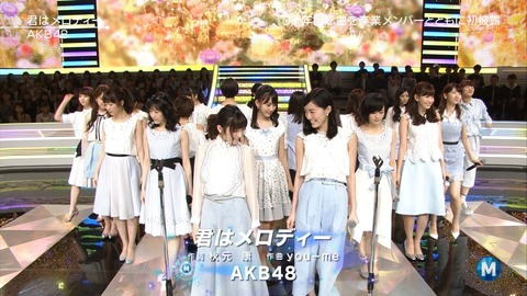 【AKB48】Mステで「君はメロディー」披露!前田敦子・大島優子らOGも参加【キャプ画像あり】