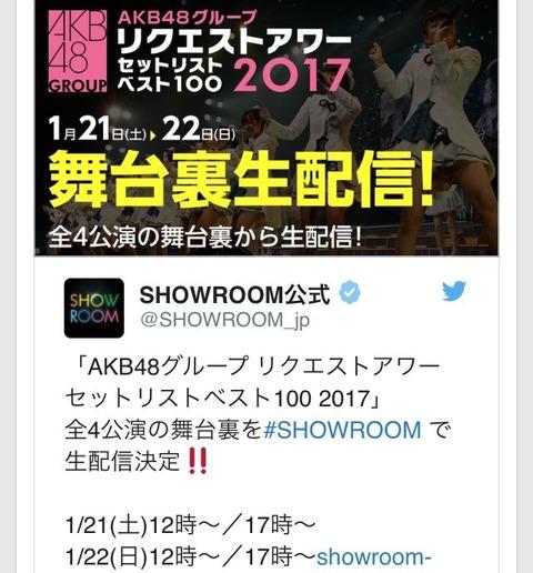 【朗報】AKB48Gリクアワ全4公演の舞台裏をSHOWROOMで生配信!