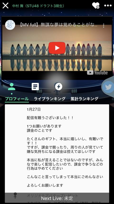 【悲報】STU48中村舞、SHOWROOMで醜い壇上争いをするオタクに苦言