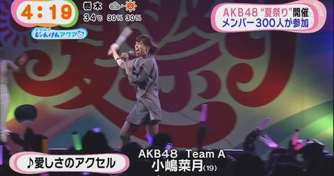 【悲報】なっつんの歌が全国に【AKB48・小嶋菜月】