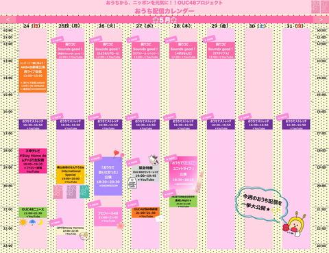 【朗報】AKB48おうち公演で「会いたかった」公演復活&TinTlipユニットライブ開催!