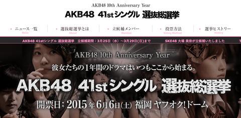 【AKB48】マジな話、総選挙って人気あるかを決める企画だよな?